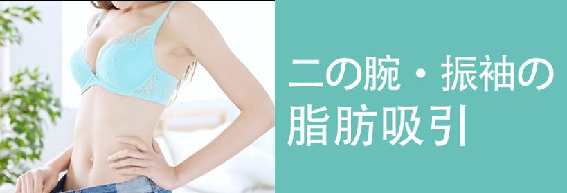 二の腕・振袖の脂肪吸引の美容整形について